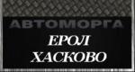 Автоморга Ерол